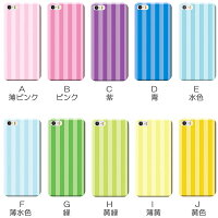 iPhone/Android対応スマホケーススマホカバー/ストライプ・ボーダー柄/カラフルハードケースiPhone6iPhone6PlusiPhone5S5C4Sアイフォン各種ipodtouchZenFone5SH-01GSH-02GSO-01GSO-02GSOL26SC-05G他Android対応