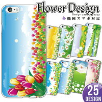 iPhone/Android対応スマホケーススマホカバー/癒し風景イラスト/自然ハードケースiPhone6iPhone6PlusiPhone5S5C4Sアイフォン各種ipodtouchZenFone5SH-01GSH-02GSO-01GSO-02GSOL26SC-05G他Android対応