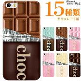 各機種対応 スマホケース カバー チョコレート 板チョコ お菓子 かわいい おもしろ ハードケース iPhone7 6S Plus SE アイフォン各種 Xperia XZs Z5 Z4 GALAXY S8 S7 エクスペリア ギャラクシー アクオス ゼンフォン ZenFone