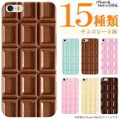 各機種対応 スマホケース カバー チョコレート 板チョコ お菓子 かわいい おもしろ ハードケース iPhone7 6S Plus SE アイフォン各種 Xperia XZ Z5 Z4 GALAXY S7 S6 エクスペリア ギャラクシー アクオス ゼンフォン ZenFone 05P03Dec16