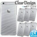 iPhone8 iPhone7 共通 (アイフォン8 アイフォン7) スマホケース カバー / 半透明クリア柄(……