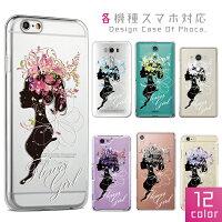 スマホケースカバー花の髪飾りカラフル/フラワーオーナメントハードケースiPhone6S/6Plus5S5Cアイフォン各種XperiaZ5Z4GALAXYS6S5エクスペリアギャラクシーNexusネクサスゼンフォンZenFoneP23Jan16