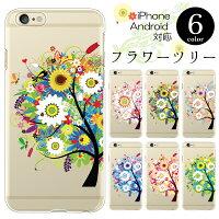 スマホケースカバーフラワーツリー花柄カラフルハードケースiPhone6S/6Plus5S5Cアイフォン各種XperiaZ5Z4GALAXYS6S5エクスペリアギャラクシーNexusネクサスゼンフォンZenFoneP23Jan16