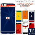 各機種対応 スマホケース カバー サッカーユニフォーム風 ハードケース iPhone7 6S Plus SE アイフォン各種 Xperia XZ Z5 Z4 GALAXY S7 S6 エクスペリア ギャラクシー アクオス ゼンフォン ZenFone 05P03Dec16