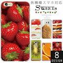 iPhone4S/4(アイフォン4S アイホン4S) スマホケース カバー / スイーツ フルーツ 果物 デザート ケーキ ハードケース