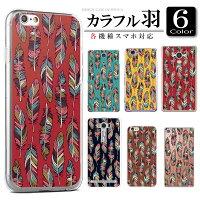 各機種対応スマホケースカバーカラフル鳥の羽柄ハードケースiPhone76SPlusSEアイフォン各種XperiaXZZ5Z4GALAXYS7S6エクスペリアギャラクシーアクオスゼンフォンZenFone