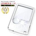 ハンドルーペ カード型ルーペ クレジットカードサイズ 携帯用 LEDライト付 超軽量 ポケットルーペ 3倍&6倍 2種類レンズ 収納ソフトケース付き 45日間保