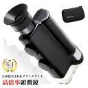 【送料無料】ブラックライト付き LED 携帯 顕微鏡 倍率 20...