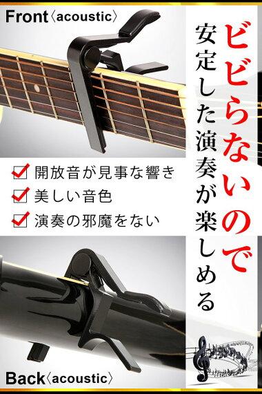 【着後レビューで送料無料】Phoenixワンタッチギターカポタストお手入れ用ファイバークロス付