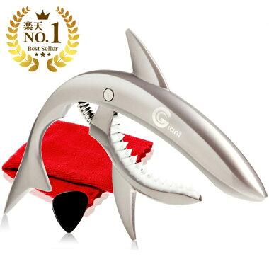 【送料無料】Phoenixフェニックスワンタッチギターカポタストお手入れ用ファイバークロス0.71mmティアドロップタイプピック安心安全メーカー保証書4点セット!フォークエレキアコギアコースティックcapoサメシャークカポシルバー