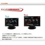 9型大画面ナビ24V対応大画面!持ち運べるワンセグTV&見やすい9インチモニター採用カーナビゲーション