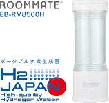 いつでも出来たての水素水を贅沢にポータブル水素生成器HydrolightH2(ハイドロライト)