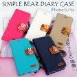 【simple bear diary case】クマケース 送料無料 3D デコ ダイアリー型 手帳型カバー カード収納ケース スマホカバー スマホケース 可愛い かわいい デコケース スタンド型 スクラッチ防止 ギフト くま ウサギ 動物柄 動物 キャラクター