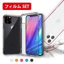 【耐衝撃ケース+強化ガラスフィルム セット】iphone11