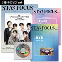 star focus スターフォーカスジャパン 韓国雑誌 韓国マガジン 写真集 アイドル bts 写