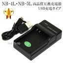 【互換品】 Canon キヤノン NB-4L / NB-5L