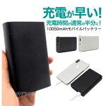 モバイルバッテリー10050mAhType-CPSE技術基準適合【ブラック】