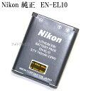 Nikon ニコン EN-EL10 純正 送料無料【メール便