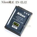 Nikon ニコン EN-EL12 純正  S8200などに