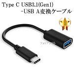 USB-C-USBアダプタ【MJ1M2AM/A互換品】OTGケーブルTypeCUSB3.1(Gen1)-USBA変換ケーブルオス-メスUSB3.0(ブラック)送料無料【メール便の場合】