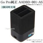GoProコープロ純正品AADBD-001-AS充電器のみHERO5/6/7バッテリー専用充電器2個同時充電