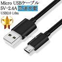 【互換品】Anker/アンカー対応 Micro USBケーブル USB2.0 (マイクロUSBケーブル) 5V 2.4A出力対応 急速充電 1.0m 送料無料【