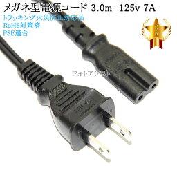 NEC対応 メガネ型電源コード 3.0m 2ピン→コンセント 電源ケーブル PSE適合 Tracking対応 125v 7A Part.3