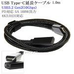 USBType-C延長ケーブル1.0mCオス-CメスUSB3.2Gen2(10Gbps)(Thunderbolt3対応)PD対応5A100W出力USB-IF認証取得4K(UHD)対応メッシュブラック送料無料【メール便の場合】