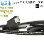 USB-CケーブルC-C【1m】USB3.1Gen2(10Gbps)PD対応5A100W出力E-Mark搭載USB-IF認証取得4K(UHD)対応メッシュブラックType-Cケーブル送料無料【メール便の場合】