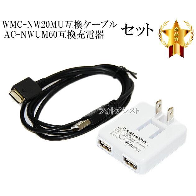 ポータブルオーディオプレーヤー, デジタルオーディオプレーヤー  WALKMAN WMC-NW20MUAC-NWUM60 USB(WM-PORT) AC-NWUM60