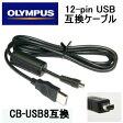 【互換品】OLYMPUS オリンパス 互換 CB-USB8 12ピンUSB接続ケーブル1.5m デジタルカメラ用  送料無料・あす楽対応【メール便】