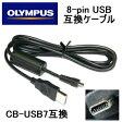【互換品】OLYMPUS オリンパス CB-USB7 互換USB接続ケーブル デジタルカメラ用  送料無料・あす楽対応【メール便】