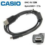 【互換品】CASIO カシオ 互換 EMC-5U  8ピンUSB接続ケーブル1.0m デジタルカメラ用  送料無料