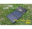 PhotoAssist ソーラー充電器 15W 折りたたみ式太陽発電パネル スマホ・タブレットなどの充電に 【キャンプ・防災グッズ】