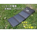 PhotoAssistソーラー充電器21W折りたたみ式太陽発電パネルスマホ・タブレットなどの充電に【キャンプ・防災グッズ】