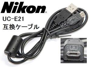 【互換品】Nikon ニコン USBケーブル UC-E21 互換USB接続ケーブル  送料無料・あす楽対応【メール便】