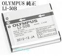 OLYMPUS オリンパス リチウムイオン充電池 LI-50