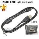 【互換品】CASIO カシオ 高品質互換 EMC-5U  8ピンUSB接続ケーブル1.0m デジタル ...