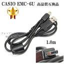 【互換品】CASIO カシオ EMC-6U 高品質互換 USB接続ケーブル1.0m デジタルカメラ用 ...