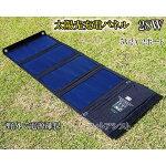 折りたたみ式太陽光充電パネル28W(ソーラー発電)スマホ,アイフォン,タブレットなどの充電に【防災グッズ・キャンプ】