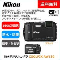 [送料無料]ニコンデジタルカメラCOOLPIXAW130ブラック(NIKON防水防塵工事用スキースノーボードコンパクト)