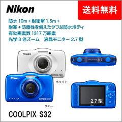 [送料無料/在庫限り]ニコン デジタルカメラ COOLPIX S32 ブルー/ホワイト(NIKON 防水 防塵 工事用 スキー スノーボード コンパクト)