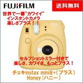 【送料無料】フジフイルム インスタントカメラ本体instax mini 8+(プラス) チェキ Honey(ハニー)(インスタント)撮ったその場で楽しめる。イベント(結婚式、パーティなど)で大活躍。セルフショット(自分撮り)ミラー付【RCP】