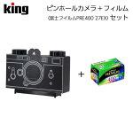 KingピンホールカメラKPC-135PP+富士フイルムPRE40027EXセットカメラピンホールカメラフイルムカメラペーパークラフト紙製組み立てキット
