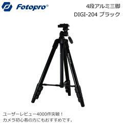 【送料無料】KING fotopro(キング フォトプロ)DIGI-204 ブラ…