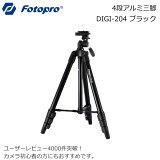 三脚 Fotopro DIGI-204 ブラック (ミラーレス 一眼レフ用 カメラ 写真 動画 ビデオ 撮影 スマホ アウトドア)