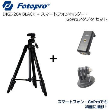 三脚 KING fotopro DIGI-204 +スマートフォンホルダー+Go-proアダプター「 DIGI-204 ホルダー & アダプターセット 」(ビデオ カメラ 小型 軽量 クリップ iPhone8 スマホ スマートフォン