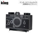 Kingピンホールフィルムカメラ(紙製組み立てキット)ピンホールカメラフィルムカメラ紙製組み立て