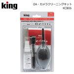 KingOA・カメラクリーニングキットKCB06(カメラクリーニングクリーニングキットカメラOA掃除ホコリ除去)