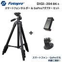 Fotopro[フォトプロ]三脚 DIGI-204 BK+スマートフォンホルダー+Go-proアダプター セット (スマホ ビデオ 動画 カメラ 撮影 配信 小型 軽量 iPhone)